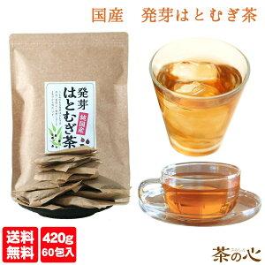 はとむぎ茶 国産 ティーパック 60包 はと麦茶 メガ盛り 420g がぶ飲み 発芽はと麦 ハト麦茶 ハトムギ茶 はと麦 発芽 ハトムギ 鳩麦 送料無料 健康茶 ヨクイニン 植物茶