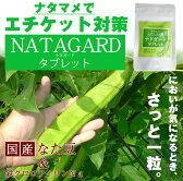 ナタガードタブレット60粒 国産なた豆&鉄クロロフィリンNaサプリ【メール便送料無料】