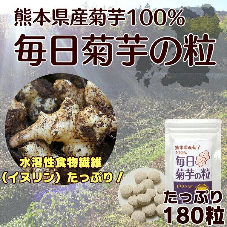 菊芋の粒 180粒