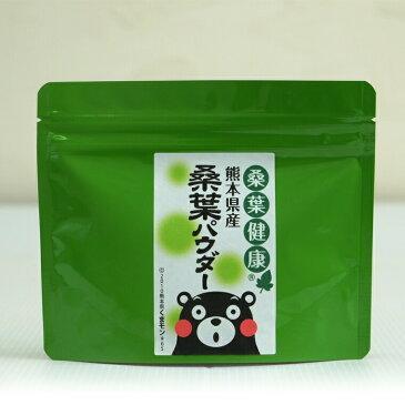桑葉 粉末 50g クワ葉 桑の葉茶 青汁 パウダー 熊本県産 桑の葉 桑茶 健康茶 国産【送料無料】