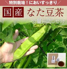 お口の臭いやネバつき、鼻のグズグズがすっきり!ナタマメ茶は契約栽培の国産品を使用していま...