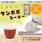 たんぽぽ マグカップ コーヒー タンポポ カフェイン