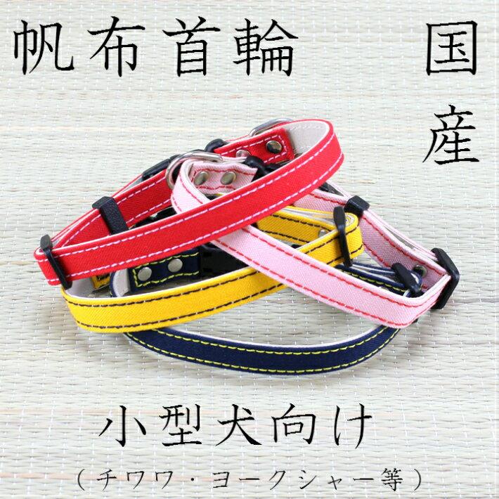 【20mm幅 25~37cm 帆布 首輪】丈夫 オシャレ 人気 首輪 犬 小型 小型犬 売れ筋 軽量 安心 安全 日本製  中型