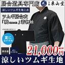 ツムギ「暁(あかつき)」居合衣 紋付用着物袖 上衣【居合道 ...