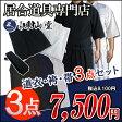 【お買い得】徳用居合道衣・袴・帯3点セット【居合道着】