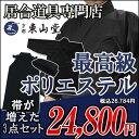 最高級ポリエステル居合道衣・袴・帯3点セット【居合道着 セッ...