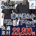 キュービックセンサーストレッチ「煌(きらめき)」居合道衣・袴...