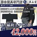 新高級ポリエステル居合道衣「天(てん)」紋付用着物袖+京都西...