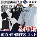 徳用居合道衣・袴・襦袢3点セット【居合道着】...