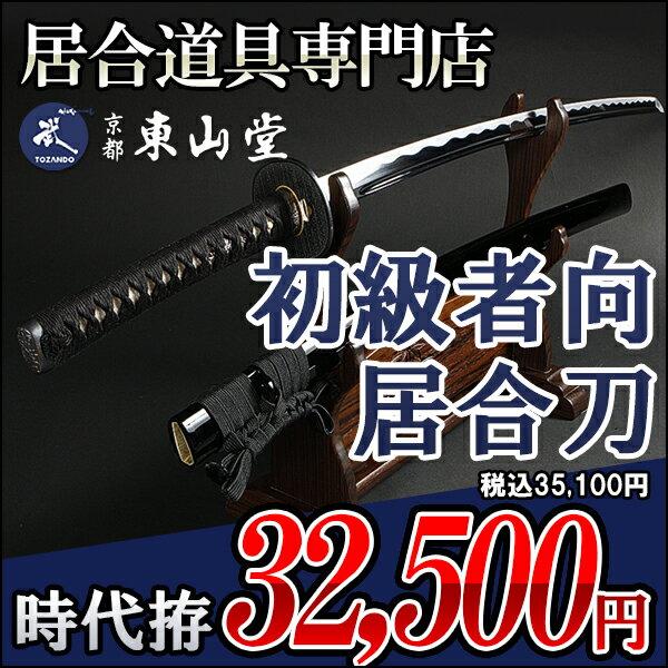 『居合刀』居合刀 時代拵【居合道 居合 居合刀 模造刀】:東山堂