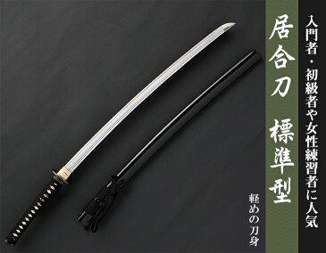 【送料無料】居合刀 標準型【居合道 居合 居合刀 模造刀】
