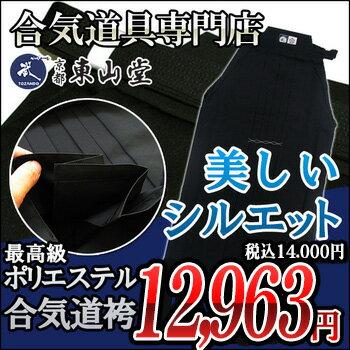 『合気道 袴』AH-500 最高級ポリエステル合気道袴