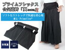 『合気道 袴』プライムフレックス合気道袴「翼(つばさ)」 【...