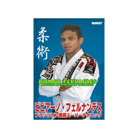 【DVD】ビビアーノ・フェルナンデスブラジリアン柔術スーパーテクニック