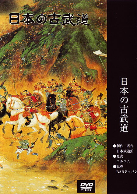 【DVD】尾張貫流槍術【日本の古武道シリーズ】