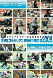 【entry&楽天カード決済で最大8倍!2月1日限定】【DVD】全日本ブラジリアン柔術選手権大会2008