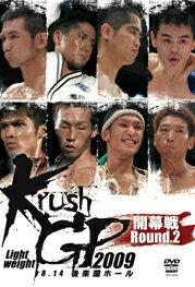 【DVD】Krushライト級グランプリ2009~開幕戦 Round.2