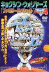 【DVD】キョクシン・ウォリヤーズ ファミリースペシャル Part.4