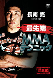 【DVD】長南 亮最先端MMAテクニック