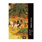【DVD】雖井蛙流剣術【日本の古武道シリーズ】