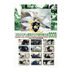 【DVD】ブラジリアン柔術アジア選手権大会2008