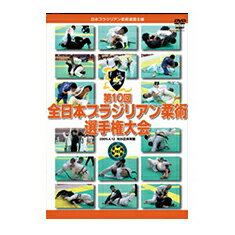 【entry&楽天カード決済で最大8倍!2月1日限定】【DVD】第10回全日本ブラジリアン柔術選手権大会