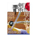 【楽天スーパーSALE 全品ポイントUP】【書籍】秘伝 天然理心...