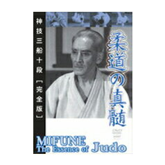 【期間限定 ポイント2倍!】【DVD】神技三船十段 完全版柔道の神髄