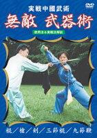 【DVD】無敵!武器術