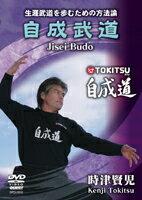 【DVD】時津賢児 自成武道