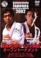 全日本ブラジリアン柔術オープントーナメントDVD