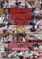 【entry&楽天カード決済で最大8倍!2月1日限定】【DVD】全日本ブラジリアン柔術オープントーナメント2003CAMPEONATO JAPONES de JIU-JITSU ABERTO 2003