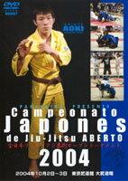 【entry&楽天カード決済で最大8倍!2月1日限定】【DVD】全日本ブラジリアン柔術オープントーナメント2004Campeonato Japones de Jiu-JitsuABERTO 2004