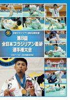 【entry&楽天カード決済で最大8倍!2月1日限定】【DVD】第8回全日本ブラジリアン柔術選手権大会