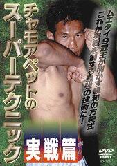 【DVD】ムエタイ9冠王チャモアペットのスーパーテクニック実戦篇