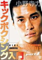 【DVD】小野寺力キックボクシング入門part.1