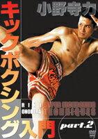 【DVD】小野寺力キックボクシング入門part.2