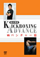 【DVD】鈴木秀明 KICKBOXING ADVANCEvs パンチャー篇