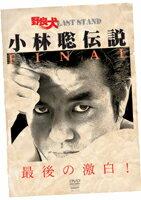 【DVD】野良犬LAST STAND小林聡伝説FINAL