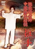 【DVD】姚承栄老師中国意拳精髄[推手]