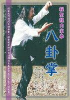 【DVD】程聖龍内家拳 八卦掌