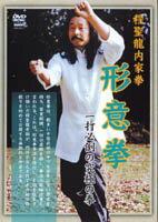 【DVD】程聖龍内家拳 形意拳