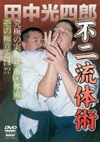 【DVD】田中光四郎 不二流体術