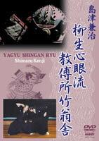 【DVD】島津兼治柳生心眼流教傳所竹翁舎