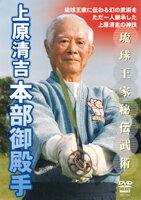 【DVD】上原清吉 本部御殿手