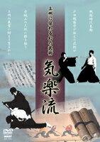 【DVD】上州に伝わる幻の武術気楽流