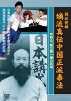 【DVD】岡林俊雄 嫡流真伝中国正派拳法