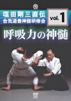 【DVD】呼吸力の神髄塩田剛三直伝 合気道養神館研修会vol.1