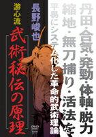 【DVD】長野峻也 游心流武術秘伝の原理
