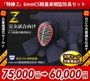 【大決算セール!特別価格!】 剣道防具3点セット(面・小手・...
